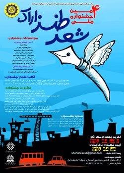 مهلت دریافت اثر به جشنواره ملی شعر طنز اراک پایان یافت/ ارسال 512 شعر به دبیرخانه جشنواره
