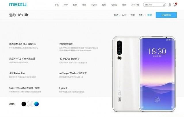 افشای مشخصات گوشی Meizu 16s Pro در سایت رسمی این شرکت +تصویر