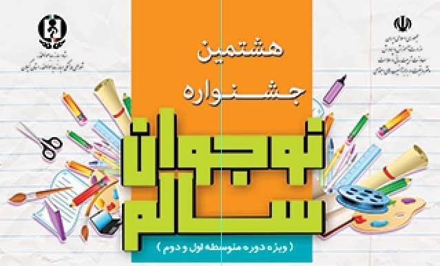 موفقیت دانش آموزان گیلانی در جشنواره کشوری نوجوان سالم