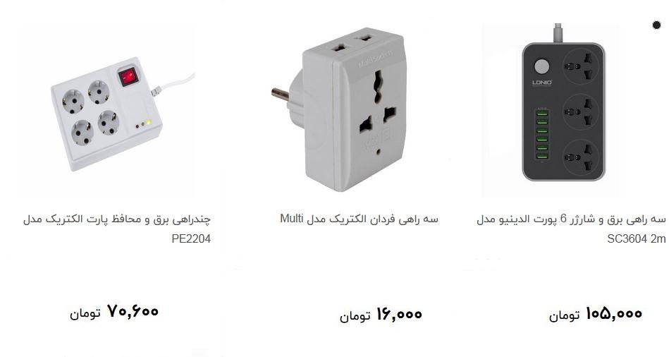 انواع چند راهی برق و محافظ ولتاژ + قیمت