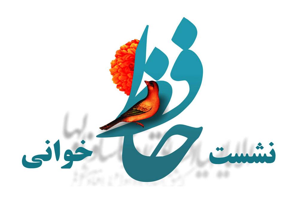 برگزاری نشست حافظخوانی در کتابخانه زندان همدان