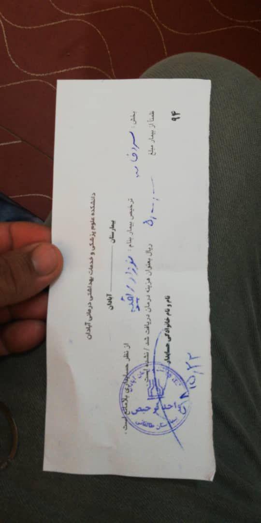 نوزاد آبادانی قربانی هزینه بیمارستان شد / گرو کشی مسئولان بیمارستان بر سر جنازه کودک نارس