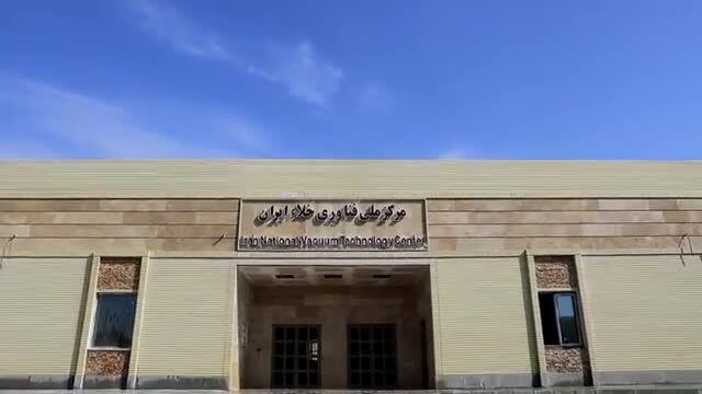 سه آزمایشگاه مرکز ملی خلاء افتتاح شد