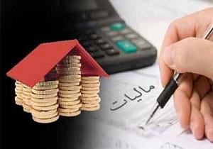 تصویب بخشودگی بدهی مالیاتی/کاهش ۳۰ درصدی قیمت مسکن تا پایان سال