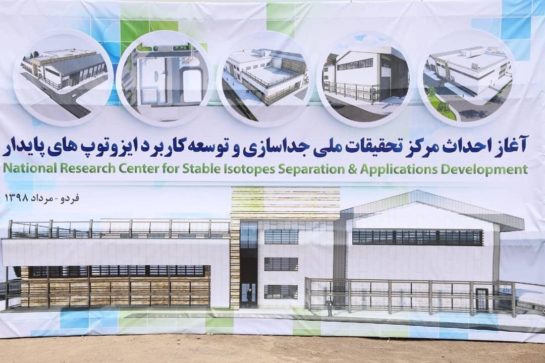 آغاز ساخت مرکز ملی جداسازی و توسعه کاربرد ایزوتوپ های پایدار