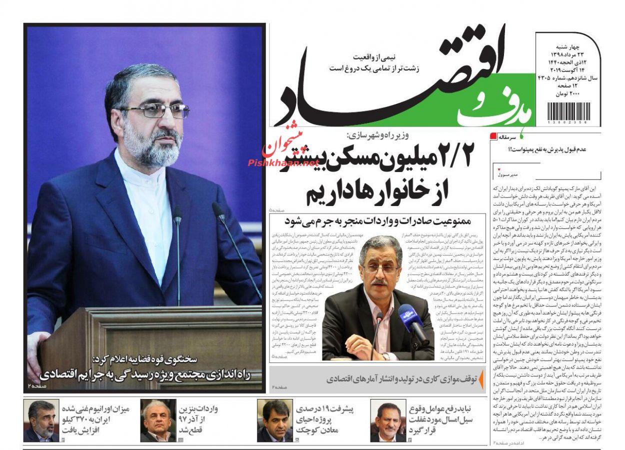 صفحه نخست روزنامههای اقتصادی ۲۳ مرداد