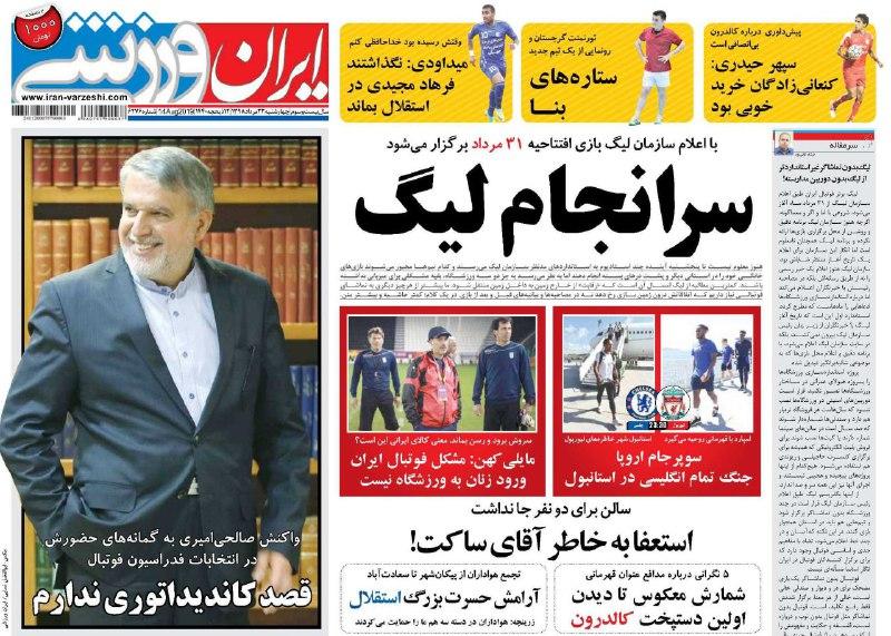 ایران ورزشی - ۲۳ مرداد