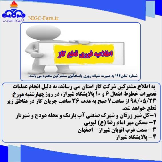قطعی گاز در شهر زرقان و پالایشگاه شیراز؛ امروز