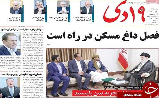 مدیریت بحران باید متکی به رسانه های رسمی باشد/ثبات امنیت تنگه هرمز خط قرمز ایران است