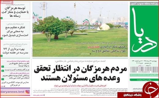 تصویر صفحه نخست روزنامه هرمزگان چهار شنبه ۲۳ مرداد تیر ۹۸
