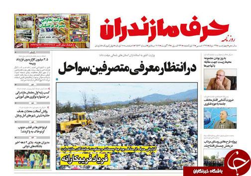 در انتظار معرفی متصرفین سواحل/چراغی که به مسجد حرام است