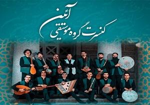 گروه موسیقی آئین در همدان