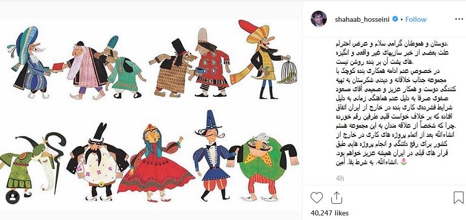 چرا شهاب حسینی با «شکرستان» همکاری نکرد؟