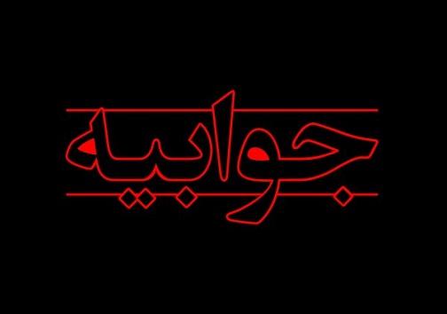 سرخط مهمترین خبرهای روزسه شنبه ۲۲ مرداد ۹۸ آبادان