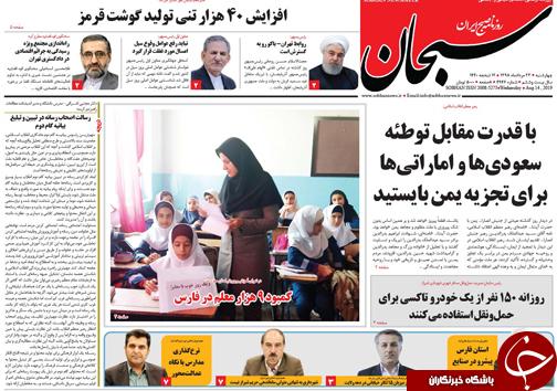 تصاویر صفحه نخست روزنامههای فارس ۲۳ مرداد سال ۱۳۹۸