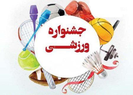 جشنواره ورزشی جامعه پزشکی برگزار میشود