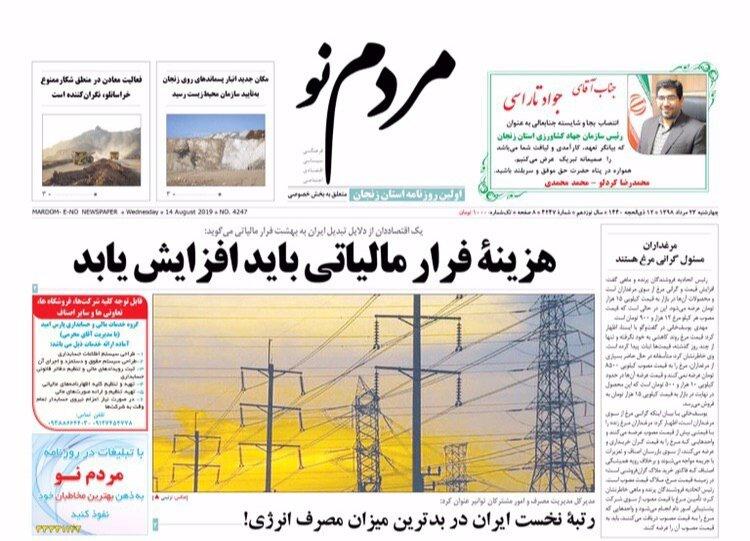 رتبه نخست ایران در بدترین میزان مصرف انرژی/امسال، بیشترین ذخایر مواد غذایی را داریم