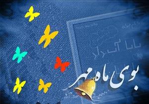 پروژه مهر دستورالعملی در راستای بازگشایی مدارس در ایلام