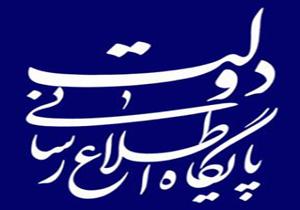 شورای اطلاع رسانی در چهارمحال و بختیاری تشکیل شد