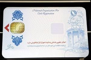 بیش از ۶ میلیون کارت ملی آماده تحویل است/ وعده چاپخانه دولتی برای تامین ۹ میلیون بدنه کارت هوشمند