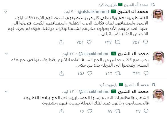 توهین روزنامهنگار سعودی به مردم فلسطین؛ فلسطینیها از حج محروح شوند