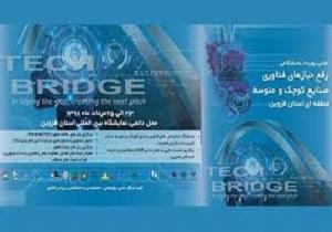 برپایی اولین رویداد نمایشگاهی رفع نیازهای فناوری صنایع استان قزوین