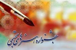 راه یابی اثر تصویرساز نوجوان گیلانی به جشنواره هنرهای تجسمی جوانان ایران