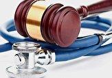 باشگاه خبرنگاران -افزایش ۱۰ درصدی شکایتهای مردمی از خدمات پزشکان