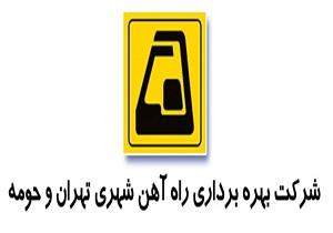 امضا تفاهم نامه شرکت بهره برداری مترو با سازمان آب و فاضلاب استان تهران