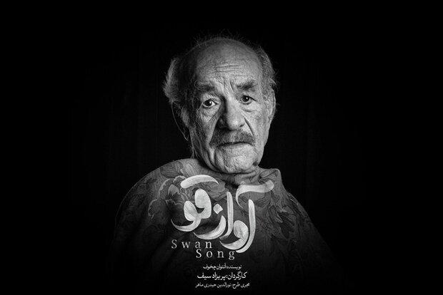 صحنه تئاتر میزبان سعید پورصمیمی میشود/ نقشآفرینی در «آواز قو»
