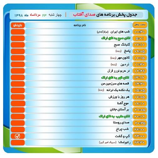 برنامههای صدای شبکه آفتاب در بیست و سوم مردادماه ۹۸