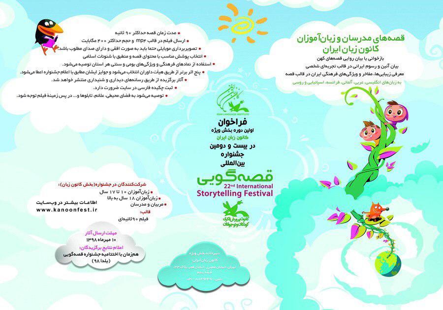 ایرانیها به زبان خارجی قصه میگویند