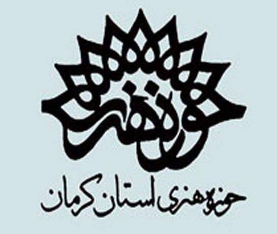 تلاش برای انتخاب مدیر بومی در حوزه هنری استان کرمان