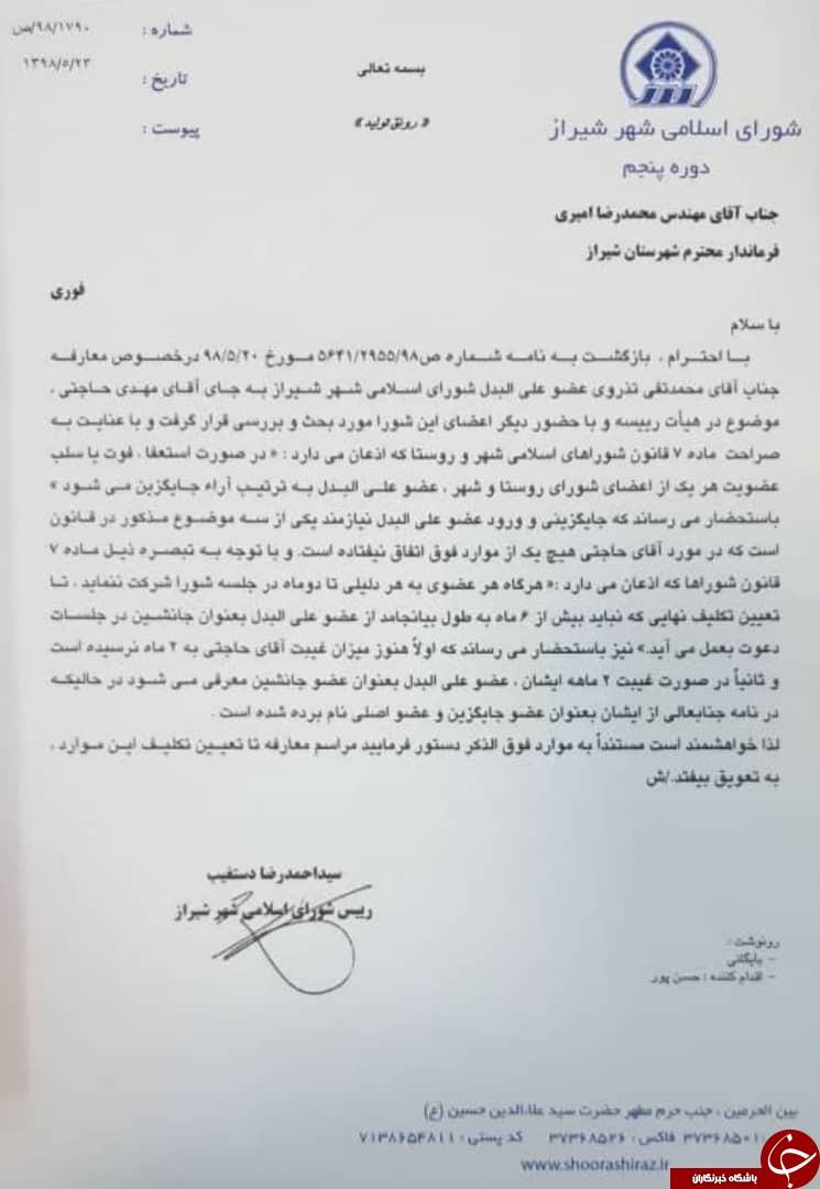 لغو برنامه معارفه عضو جدید شورای شهر شیراز