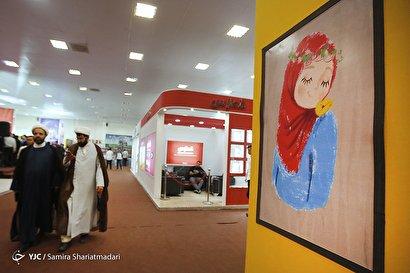نمایشگاه ایران نوشت