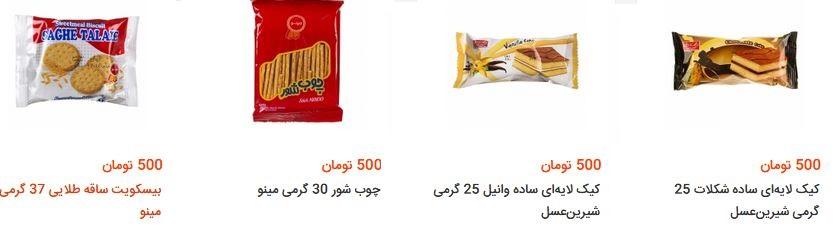 انواع کیک و بیسکوییت + قیمت