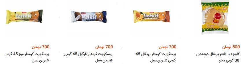 انواع کیک و بیسکویت + قیمت