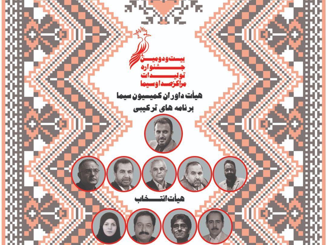 اعضای هیأت انتخاب و داوری کمیسیون سیمای بیست و دومین جشنواره تولیدات مراکز معرفی شدند