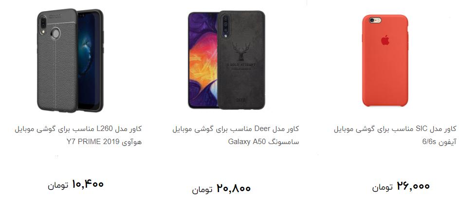انواع کیف و کاور گوشی در بازار + قیمت