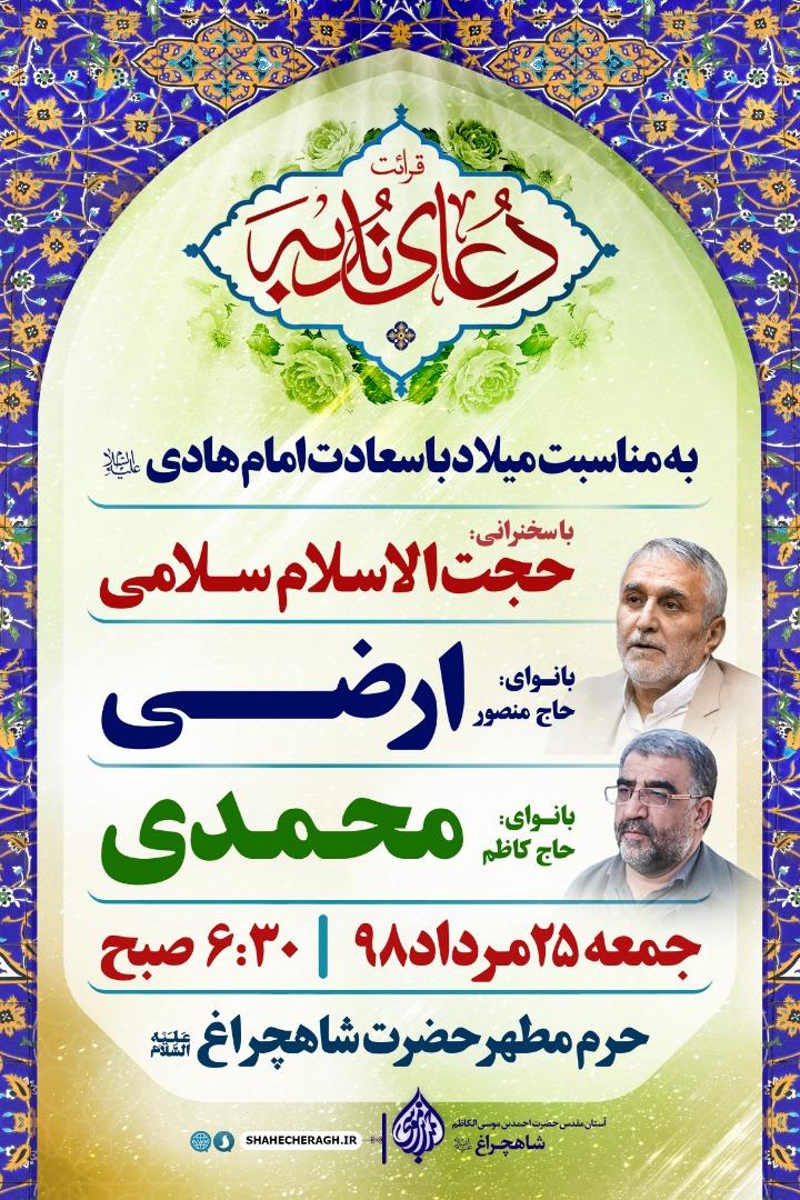 برنامههای جشن میلاد امام هادی (ع) در حرم شاهچراغ (ع)