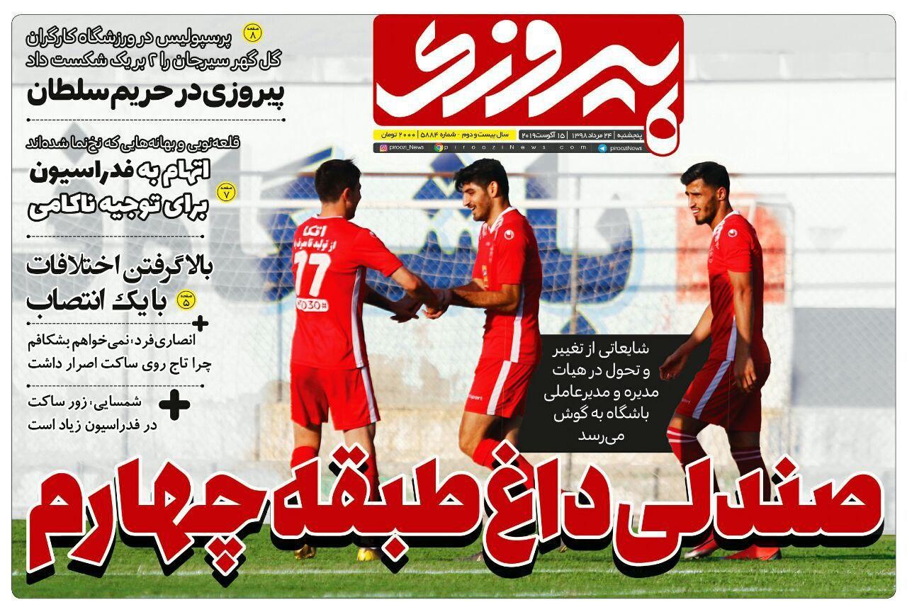 روزنامه پیروزی - ۲۴ مرداد