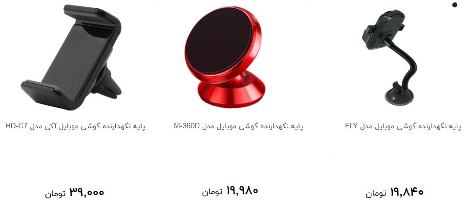 قیمت انواع پایه نگهدارنده گوشی در بازار چند؟