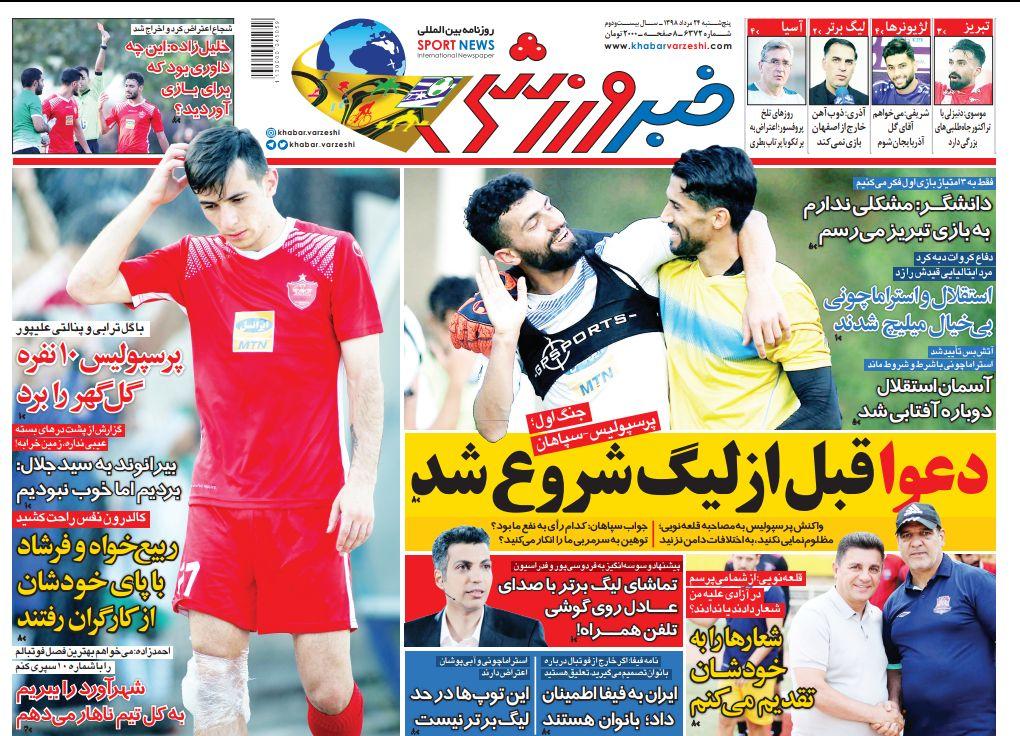روزنامههای ورزشی بیست و چهارم مرداد
