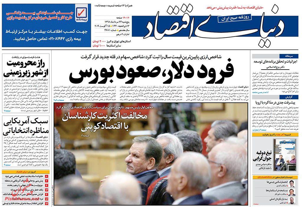 صفحه نخست روزنامههای اقتصادی ۲۴ مرداد