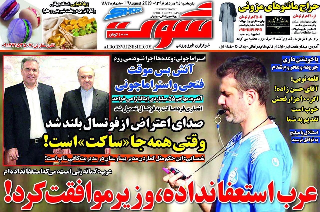 روزنامه شوت - ۲۴ مرداد