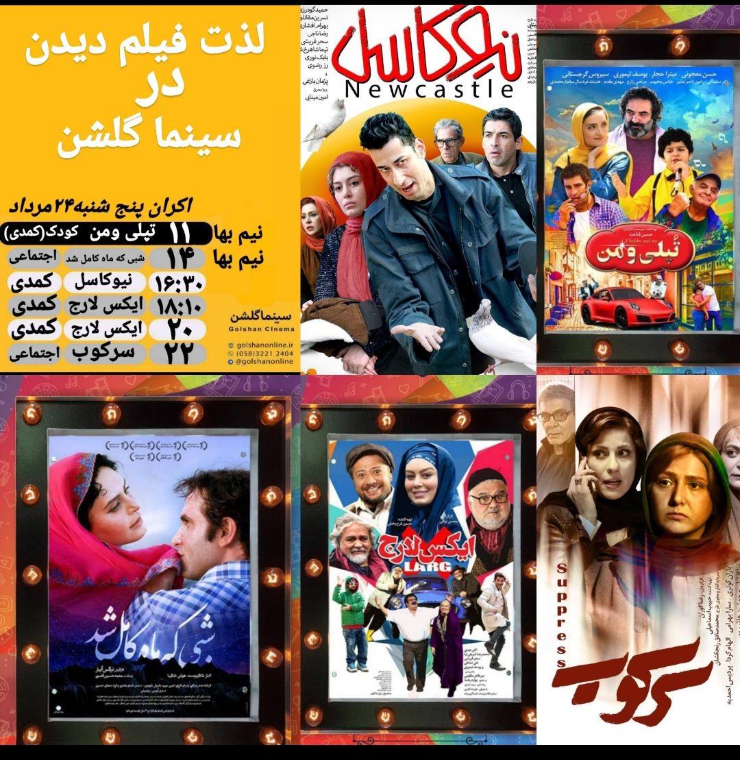 برنامه سینماهای بجنورد پنج شنبه ۲۴مرداد ماه