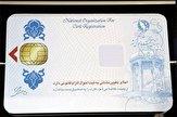 باشگاه خبرنگاران -بیش از ۶ میلیون کارت ملی آماده تحویل است/ وعده چاپخانه دولتی برای تأمین ۹ میلیون بدنه کارت هوشمند