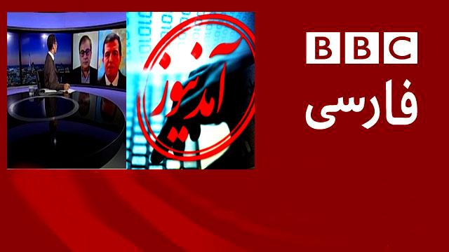 سقوط تشت رسوایی عضو «آمدنیوز» وسط استودیوی «BBC» / خیانت ضدانقلاب در بازار تهران لو رفت! + عکس و فیلم
