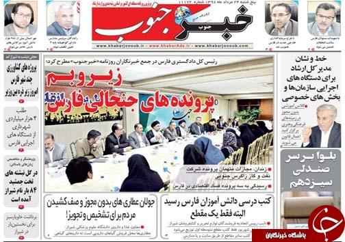 تصاویر صفحه نخست روزنامههای فارس ۲۴ مرداد سال ۱۳۹۸