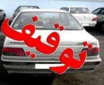 توقیف ۱۴۳ خودرو به علت خلافی بالای یک میلیون تومان